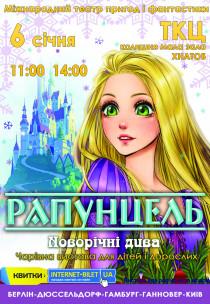 Спектакль «Рапунцель. Новогоднее волшебство» Харьков