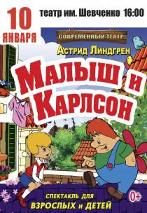 """Спектакль """"Малыш и Карлсон"""" Харьков"""