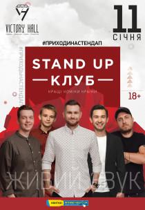 STAND UP КЛУБ (Киев) Харьков