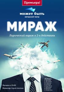 """Театр """"Может Быть"""". Мираж Харьков"""