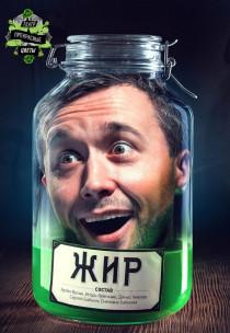 Театр «Прекрасные цветы» спектакль «ЖИР» Харьков