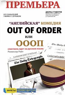 """МДТеатр. ПРЕМЬЕРА!!! """"OUT of ORDER или ОООП"""" Харьков"""