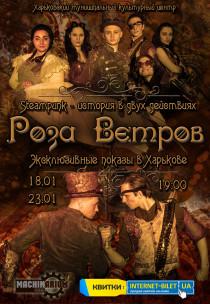 Steampunk-спектакль «Роза Ветров» Харьков