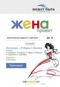 """Театр """"Может быть"""" Спектакль """"Проект жена"""" Харьков"""