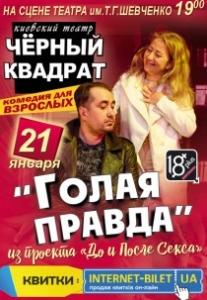 """Театр """"Черный квадрат"""" - Голая Правда Харьков"""