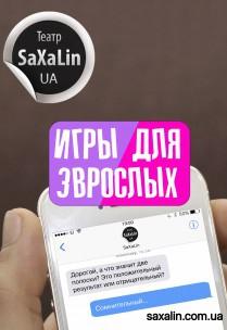 """Театр """"SaXaLin UA"""". """"ИГРЫ ДЛЯ ЗВРОСЛЫХ"""" Харьков"""