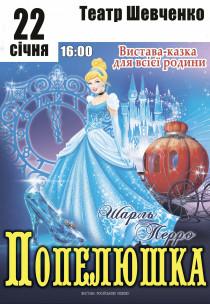 """Спектакль-сказка """"Золушка"""" Харьков"""