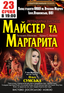 """Спектакль """"Мастер и Маргарита"""" Харьков"""