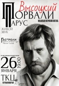 Порвали Парус. ВЫСОЦКИЙ Харьков