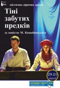 """Спектакль """"Тени забытых предков"""" Харьков"""