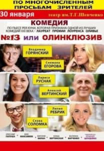 """Спектакль """" №13 или Олинклюзив"""" Харьков"""