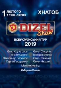 Dizel Show (17:00) Харьков