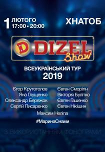 Dizel Show Харьков