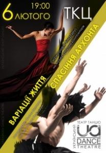 Ukrainian Dance Theatre - UDT Харьков