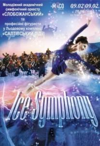 """""""Ice Symphony"""" – """"Симфония Льда""""! Харьков"""