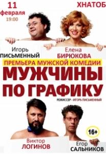 Комедия «Мужчины по графику» Харьков