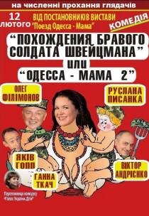 Спектакль «Одесса-мама-2 или Похождения бравого солдата Швейцмана» Харьков