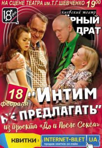 """Театр """"Черный квадрат"""" - Интим не предлагать Харьков"""