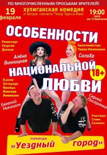 Особенности национальной любви Харьков