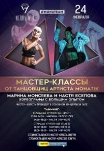 Mастер-классы от танцовщиц артиста MONATIK (Марина jazz funk) (до 14) Харьков