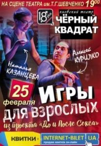 """Театр """"Черный квадрат"""" - Игры для взрослых Харьков"""