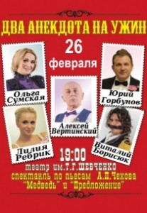 Спектакль «Два анекдота на ужин» Харьков