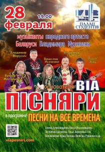 ВИА Песняры Харьков