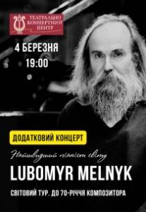 Любомир Мельник. Дополнительный концерт к 70-летию пианиста Харьков