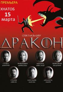 """Спектакль-шоу """"ДРАКОН"""" Харьков"""