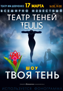 Театр Теней TEULIS — «Твоя тень» Харьков