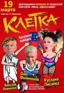 """Спектакль """"Клетка"""" Харьков"""