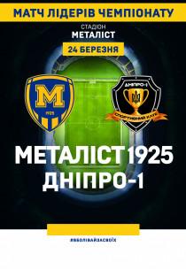 Металлист 1925 - Днепр-1 Харьков