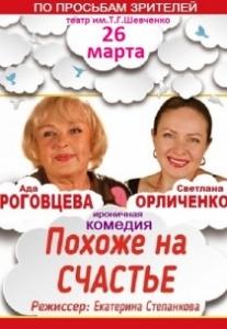 Комедия «Похоже на счастье» Харьков