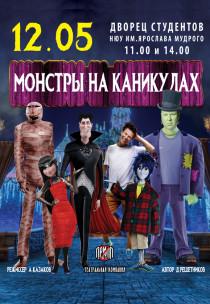 МОНСТРЫ НА КАНИКУЛАХ Харьков