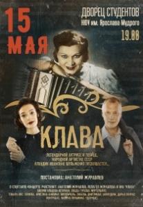 Клава Харьков