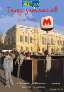 """Театр """"Может Быть"""". """"Город знакомств"""" Харьков"""