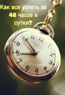 Тренинг «Как все успеть за 48 часов в сутки» тренинговый центр Sofine Харьков