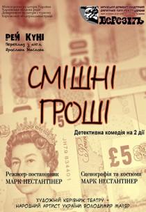 Смешные деньги Харьков