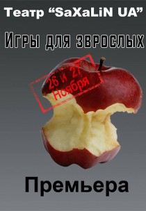 """Театр """"SaXaLin UA"""". """"ИГРЫ ДЛЯ ВЗРОСЛЫХ"""" Харьков"""