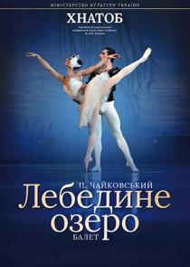 Лебединое озеро (балет) Харьков