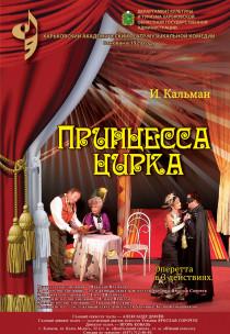 ПРИНЦЕССА ЦИРКА Харьков
