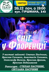 """TEATR P.S. """"Сніг у Флоренції"""" Харьков"""