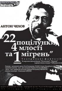 22 поцелуя, 4 истомы и 1 мигрень Харьков