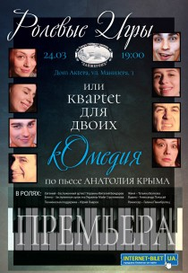 """Театр """"Ланжеронъ"""" - """"Ролевые игры"""" Харьков"""
