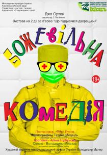 Сумасшедшая комедия Харьков