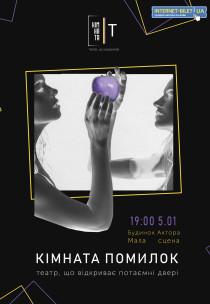 Театр «КІМНАТА Т» - «Кімната помилок» Харьков