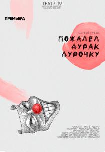 """Театр 19. """"Пожалел дурак дурочку"""" Харьков"""