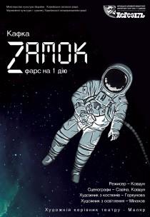 ЗАМОК Харьков