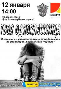 """Театр Контур. """"Твоя одноклассница"""" Харьков"""