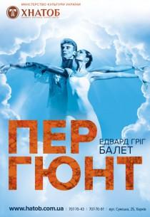 Пер Гюнт (Балет) Харьков